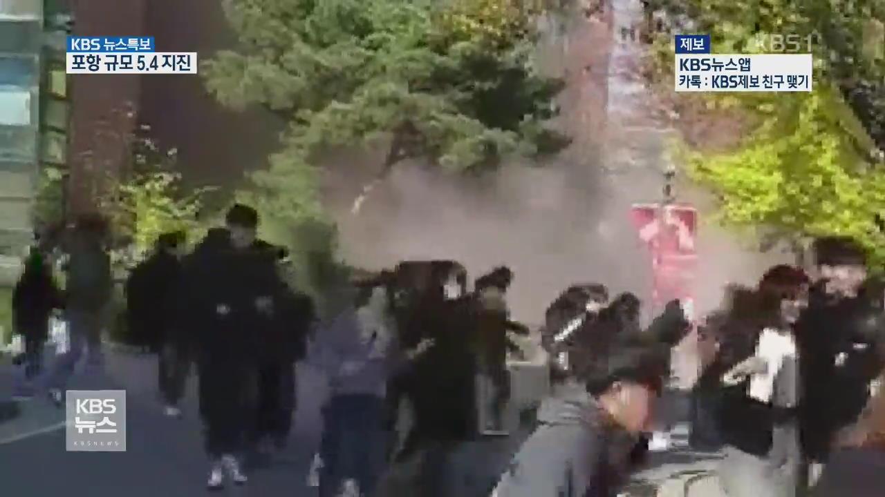 """[영상] """"전국서 지진 느꼈다""""…신고 7천 건 넘어"""