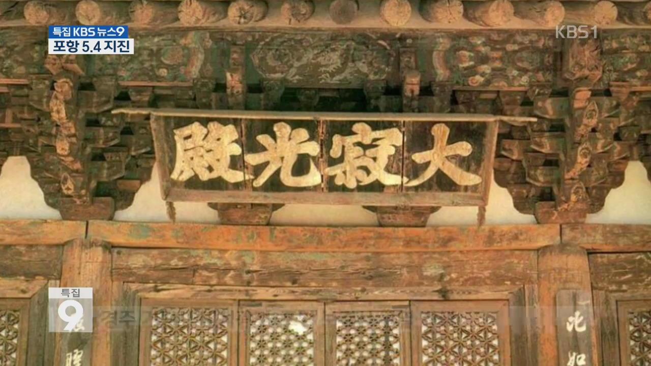 경주·울산 시민 놀란 가슴…문화재는 이상무?
