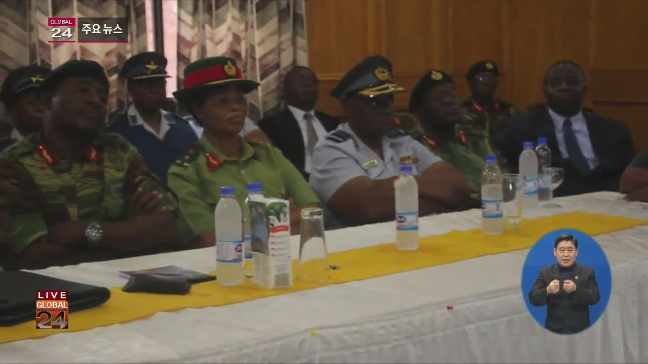[글로벌24 주요뉴스] 짐바브웨, '쿠데타' 발생…군부, 국영 방송사 장악