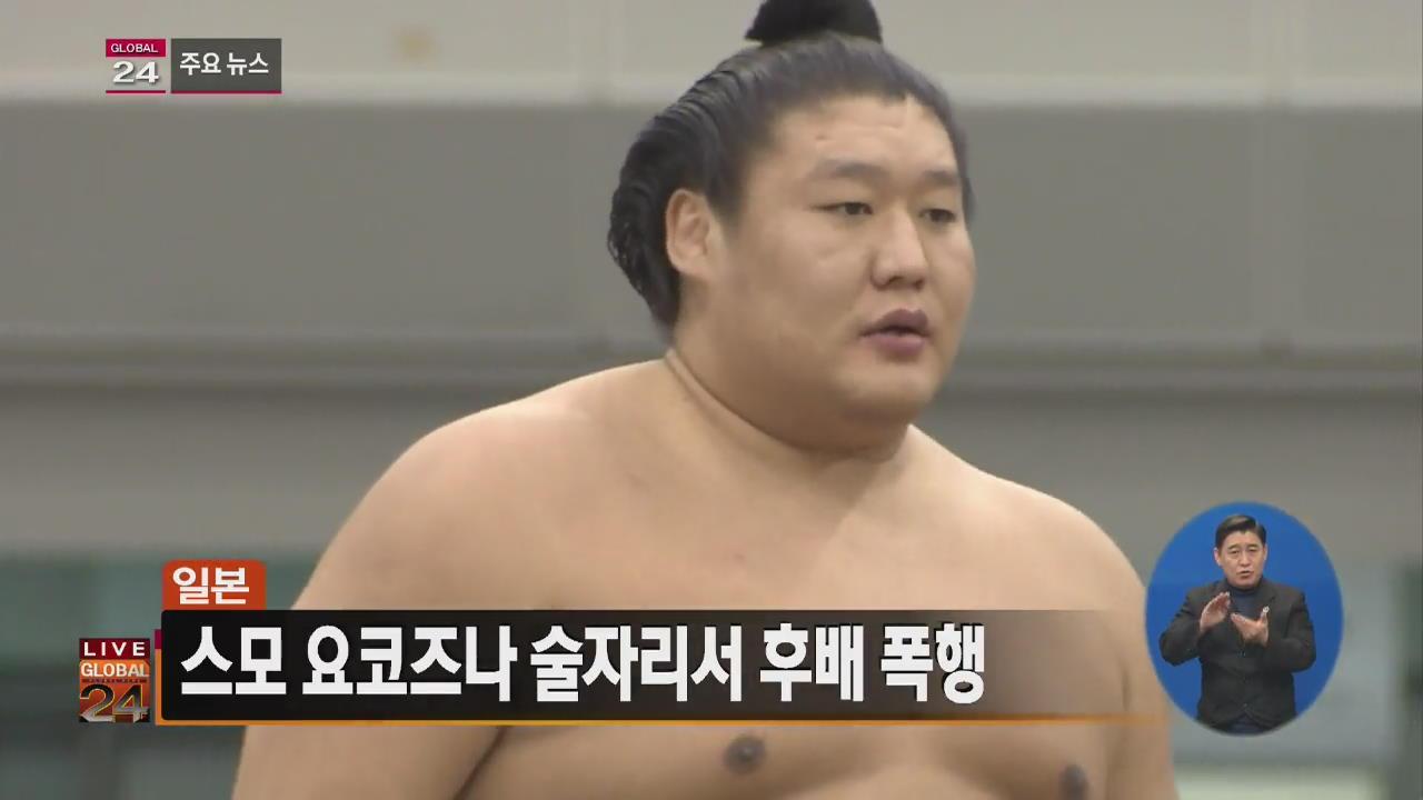 [글로벌24 주요뉴스] 日 스모 요코즈나 술자리서 후배 폭행