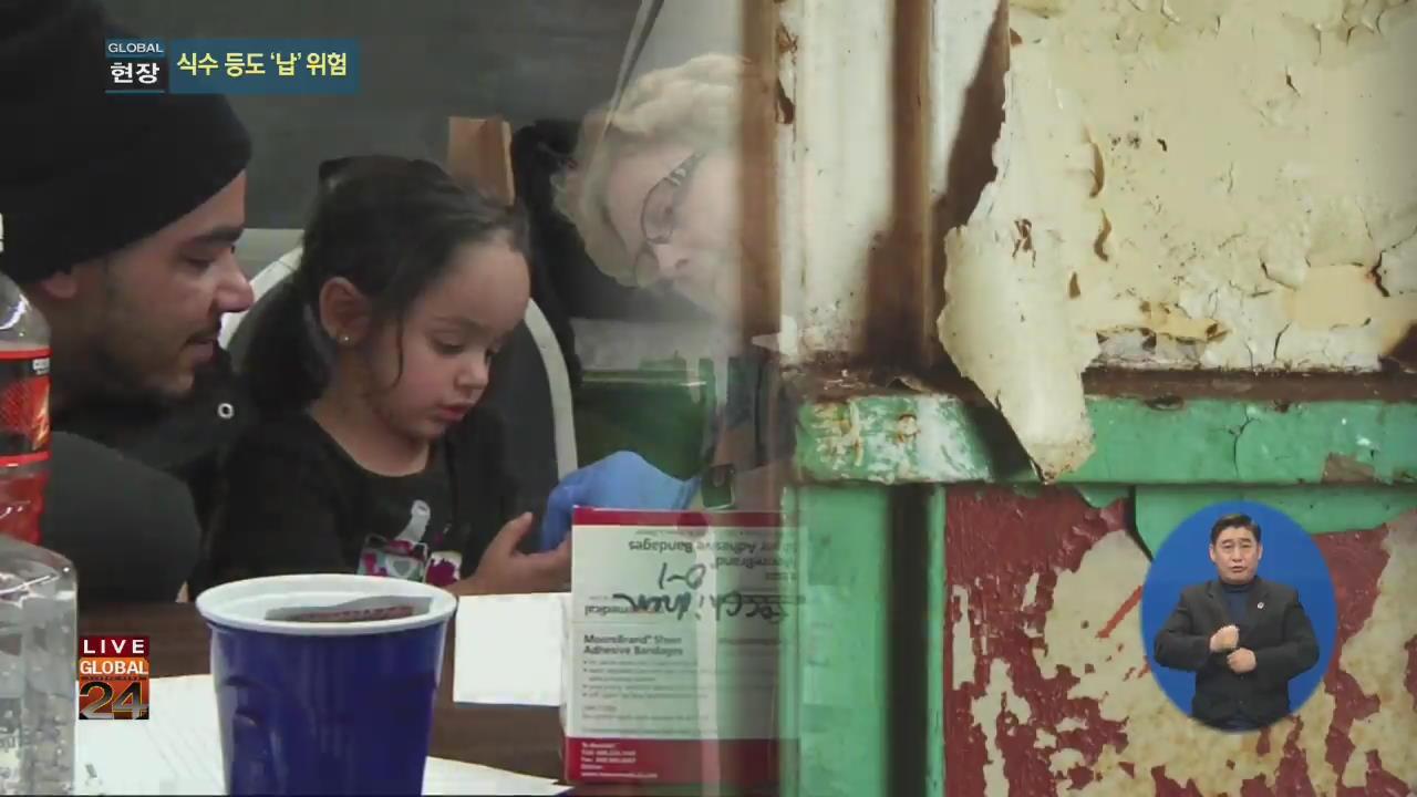 [글로벌24 현장] 뉴욕시 어린이 납 중독…여전히 심각