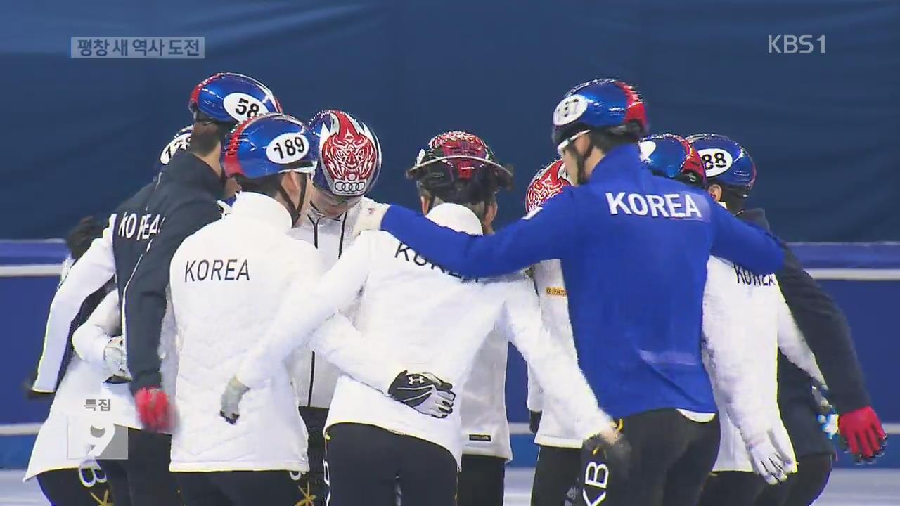 약속의 땅 평창…韓 쇼트트랙, 최고 성적 다짐