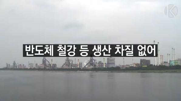 [라인뉴스] 반도체·철강 등 생산 차질 없어…송유관 일시 차단