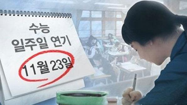 수능시험장 학교 오늘 '휴교'…일반학교 1시간 늦게 등교