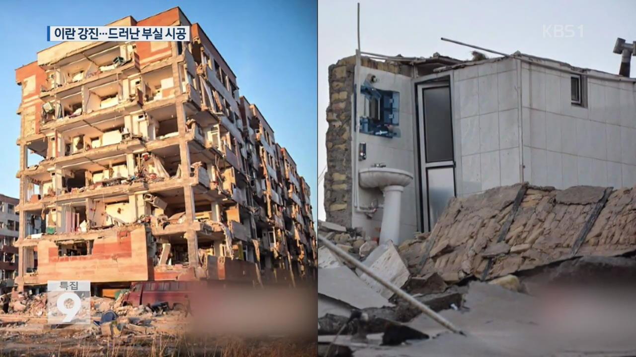 """이란 최악의 강진 피해…""""부실 공공주택인명피해 키워"""""""
