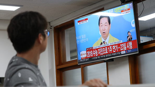"""정치권 """"신속한 수능 연기 적절한 조치"""""""