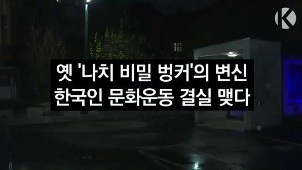 [라인뉴스] 나치 벙커의 변신…한국인 아이디어