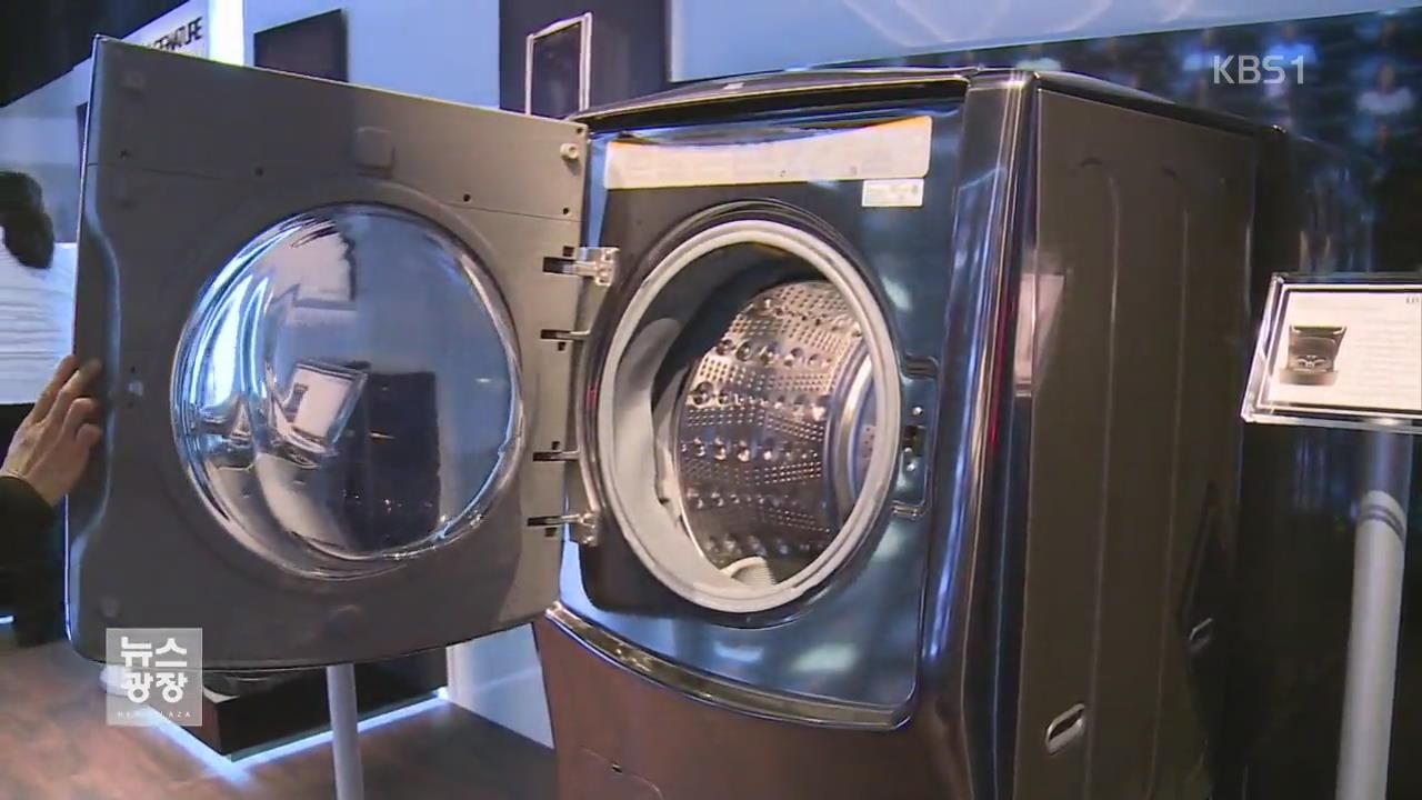 美, 삼성·LG세탁기 초과 물량에 50% 관세 부과