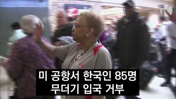 [라인뉴스] 미 공항서 한국인 85명 무더기 입국 거부