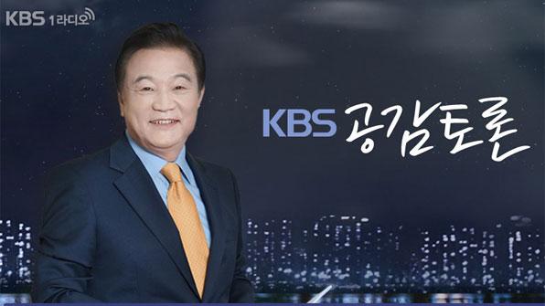 [KBS 공감토론] 경제포커스 '고용부 위원회서 경총 배제, 초대형 투자은행 IB출범'