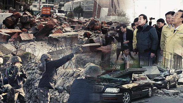 포항 지진 피해 '부채꼴 모양' 집중…제3단층 가능성 ↑