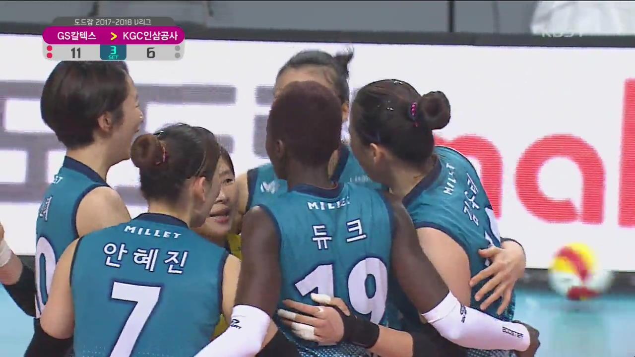 [주요장면] 올 시즌 최고 경기…GS칼텍스, 승점 3점 획득