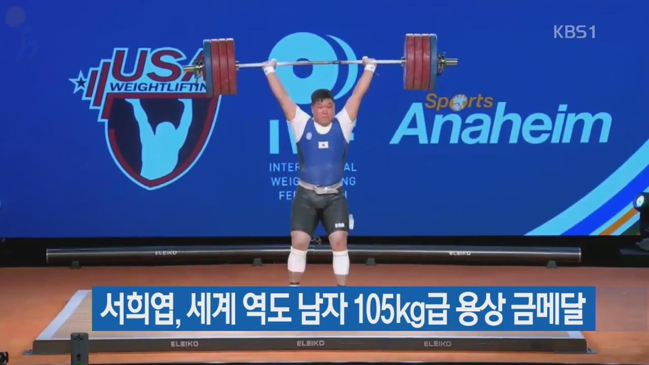 서희엽, 세계역도선수권대회 남자 105㎏급 용상 金
