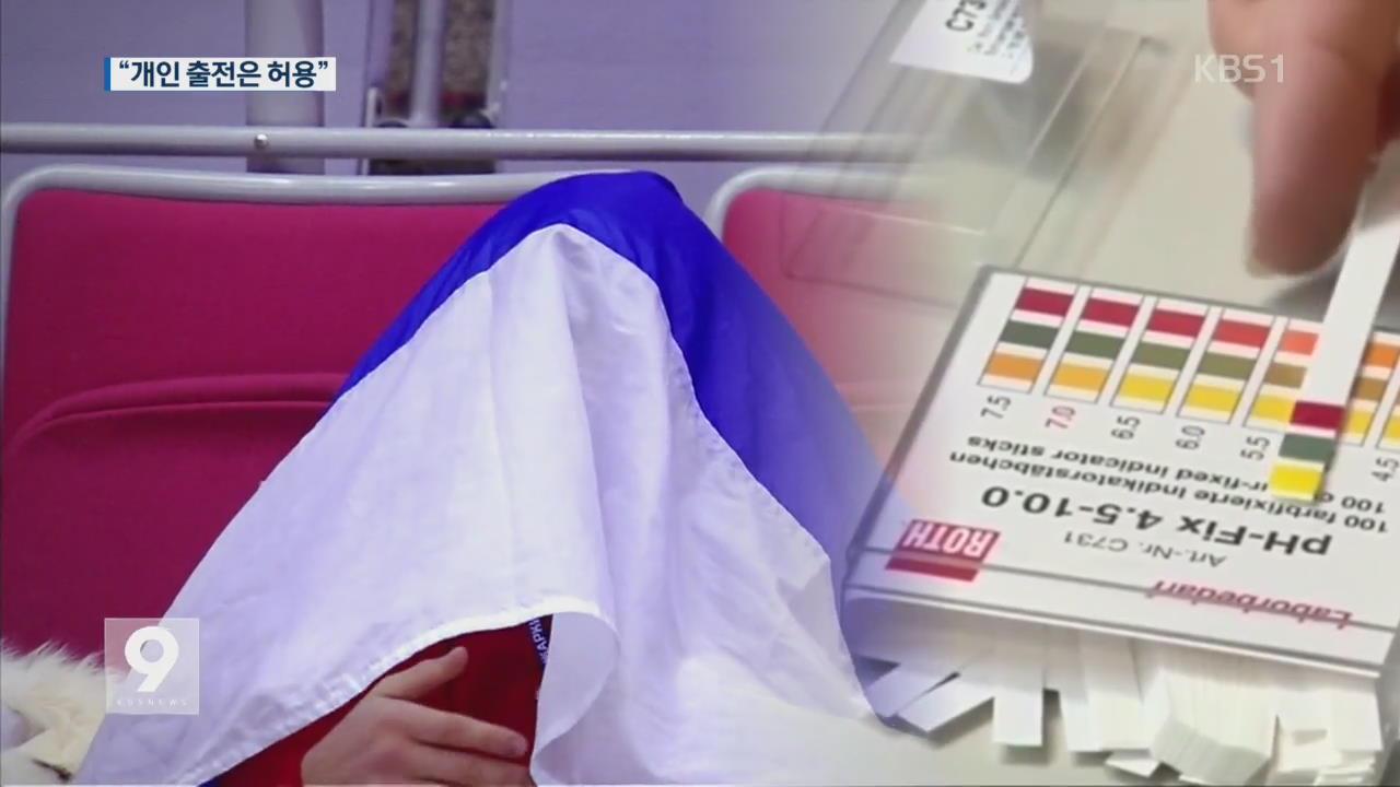 IOC, 러시아 선수단 평창 '참가 금지'…개인만 허용