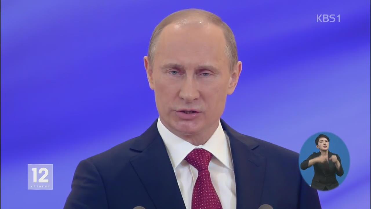 푸틴, 내년 대선 출마 공식 선언…집권 4기 도전