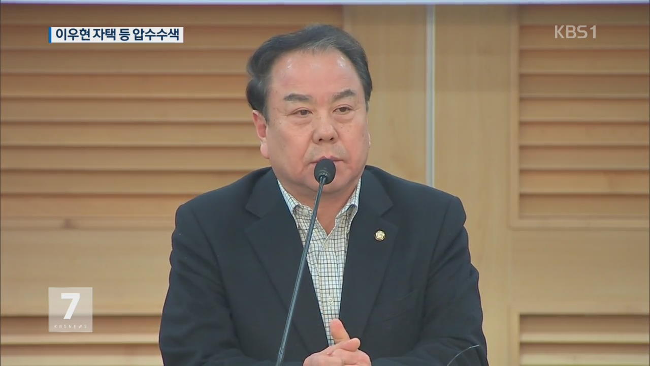 검찰, '금품수수 의혹' 이우현 자택 등 압수수색