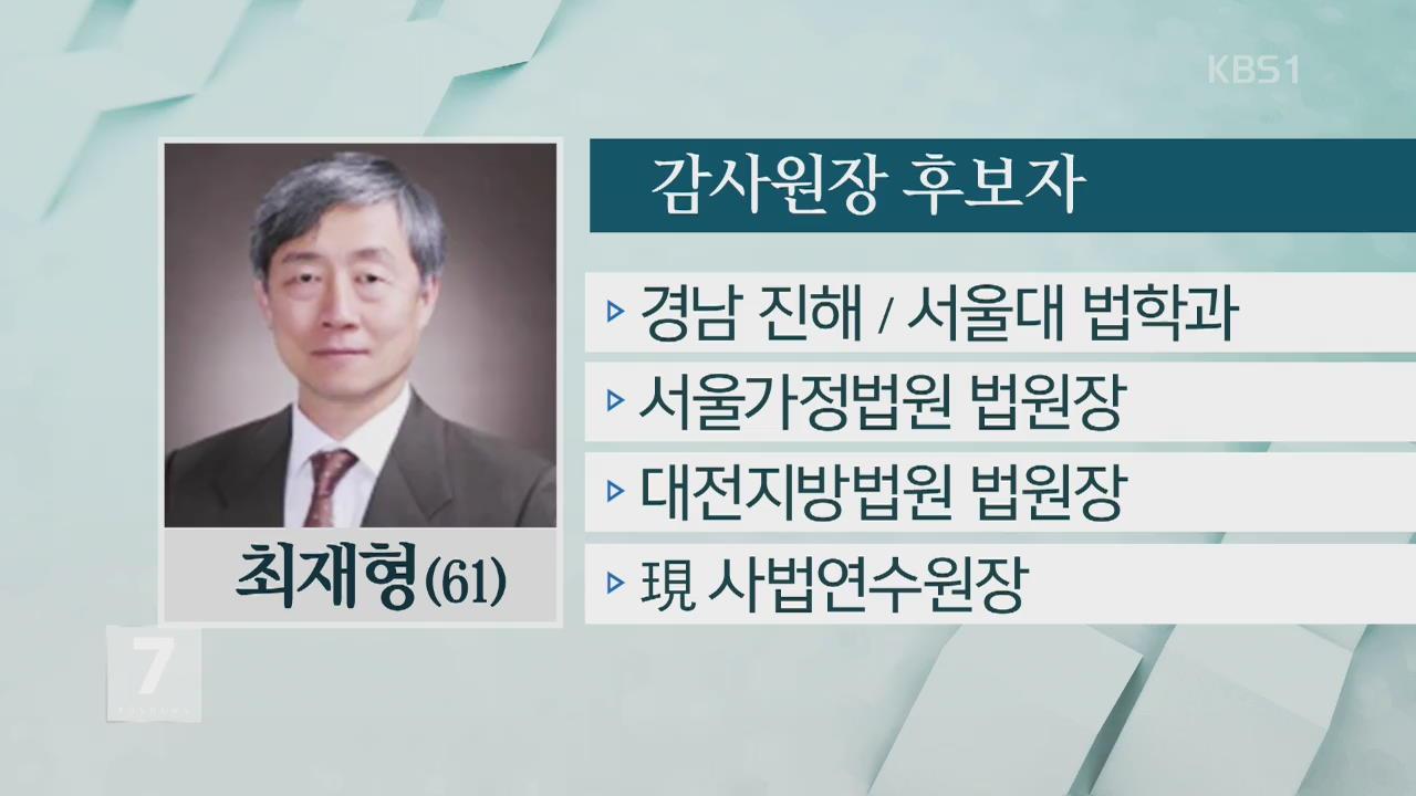 감사원장 후보자에 최재형 사법연수원장