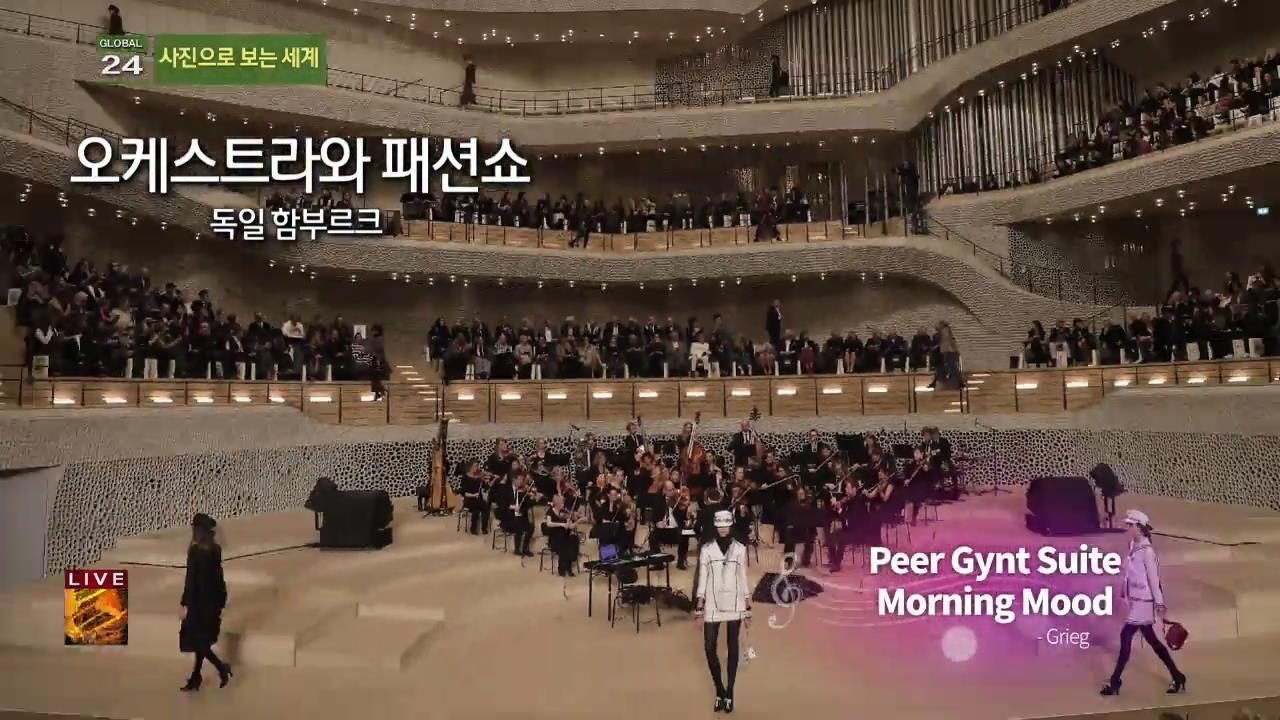 [글로벌24 사진] 오케스트라와 패션쇼 외