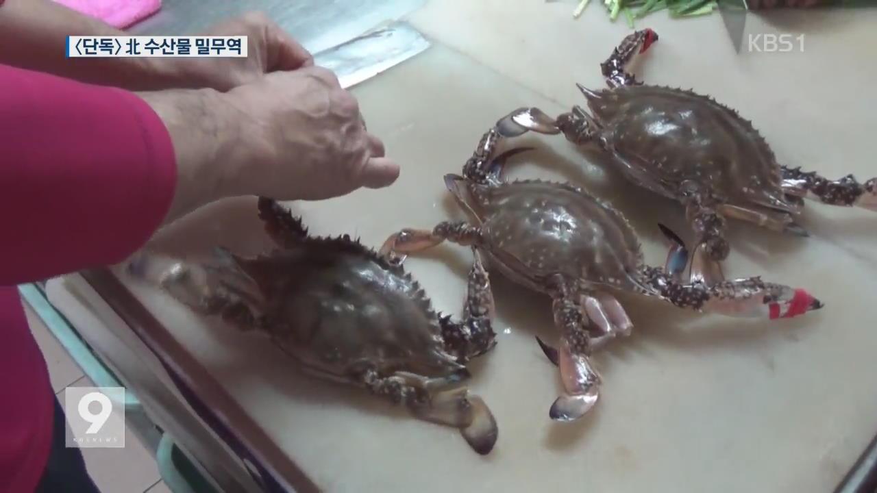 [단독] 대북제재 비웃는 북중 밀무역…'북한산 꽃게' 버젓이 유통