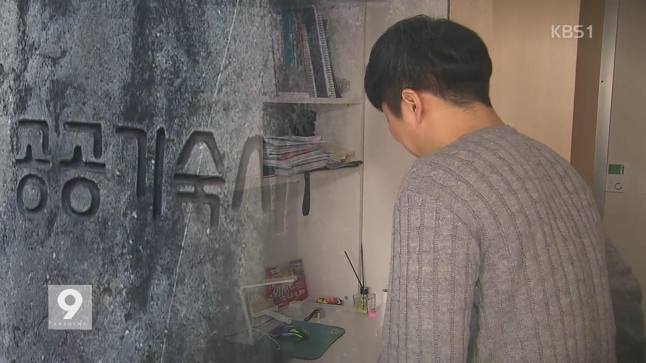 서울 유학 대학생 주거난, '공공기숙사'로 해소