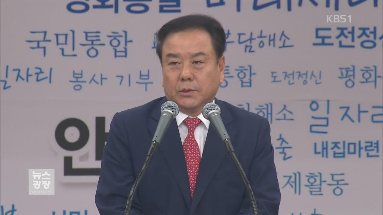 이우현 의원 압수수색…11일 피의자 신분 소환