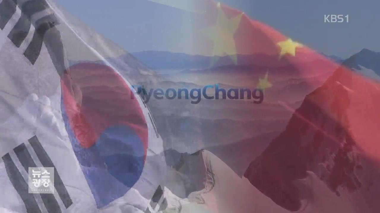 동계올림픽 다음 개최국 중국…평창서 배운다