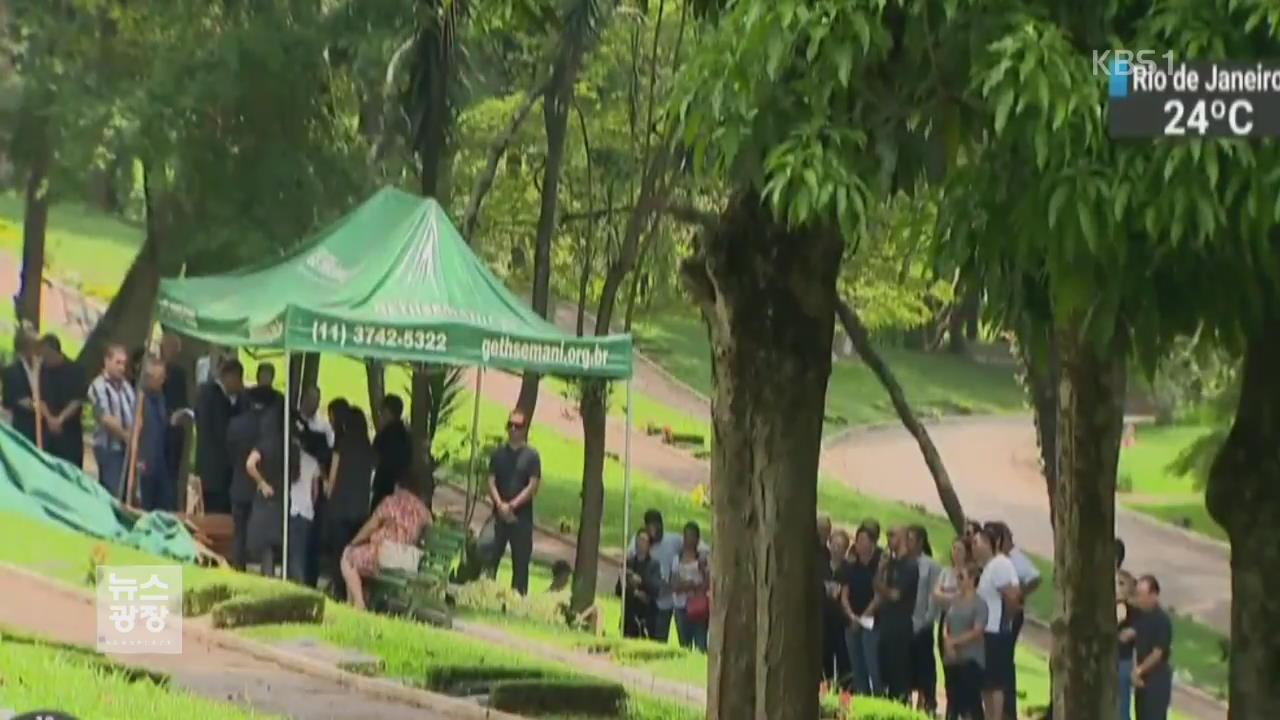 """브라질 4인조 강도 침입에 한인 사망…""""잔인한 범죄"""""""