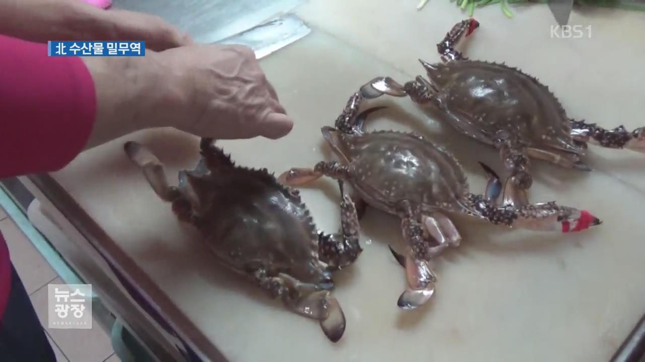 [단독] 北 수산물 버젓이 중국 유통…밀무역 거점까지