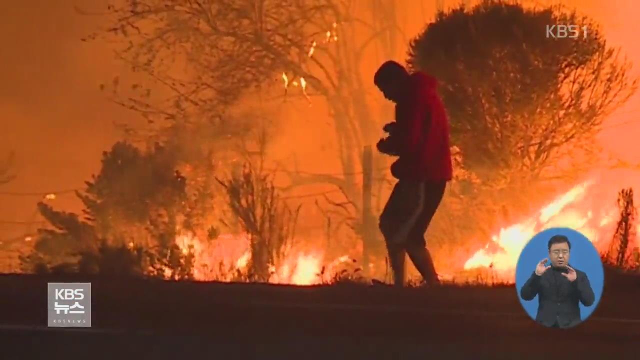 美 캘리포니아 강풍 타고 산불 확산…20만 명 대피령