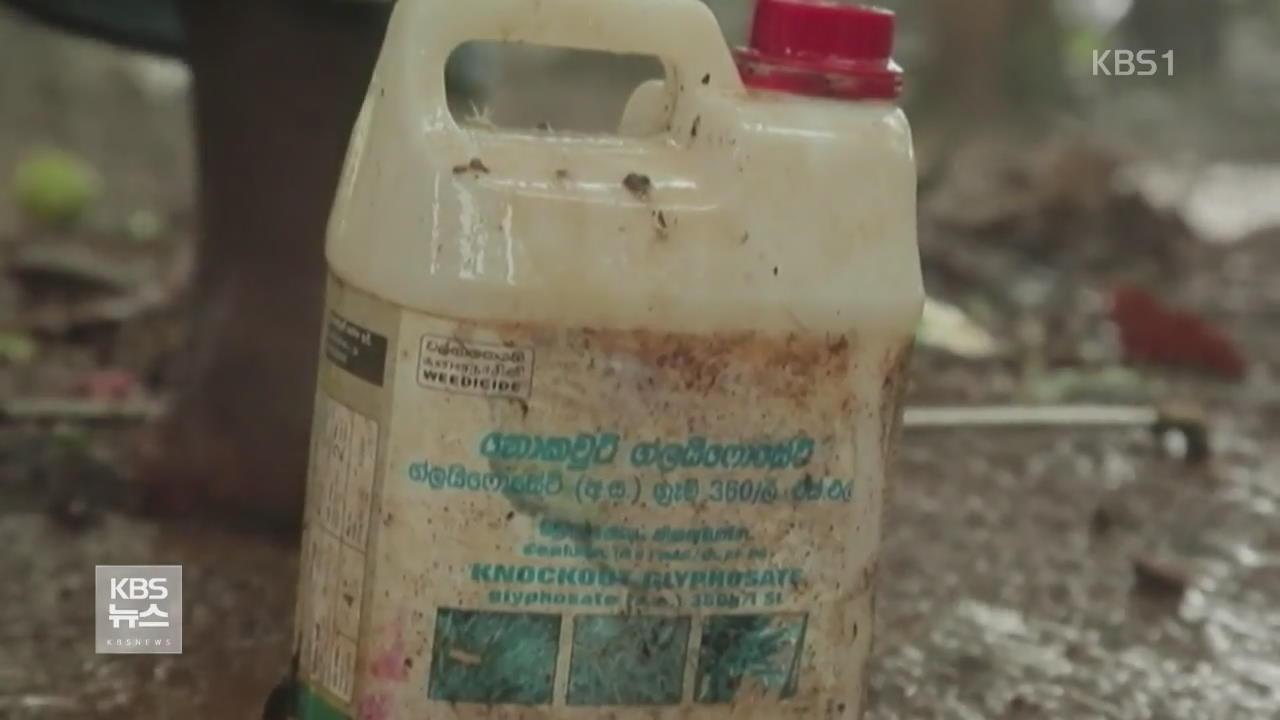 스리랑카, 암 유발 논란 '글리포세이트' 추방