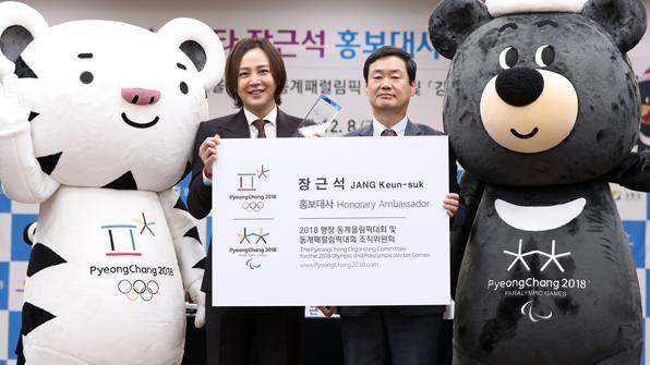 한류스타 '장근석', 평창올림픽 홍보 대사 위촉
