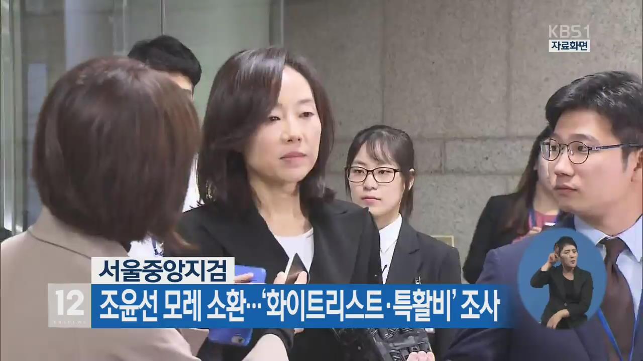 조윤선 모레 소환…'화이트리스트·특활비' 조사