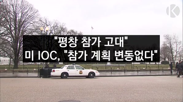 """[라인뉴스] """"평창 참가 고대""""…미 IOC """"참가 계획 변동없다"""""""