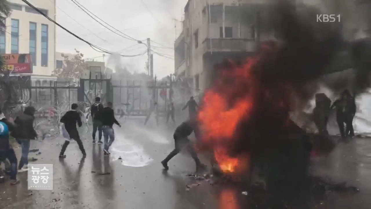 '예루살렘 선언' 항의 시위 확산…흉기 테러까지