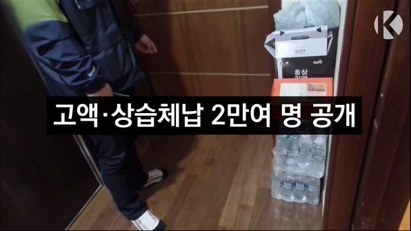 [라인뉴스] 고액·상습체납자 2만여 명 명단 공개
