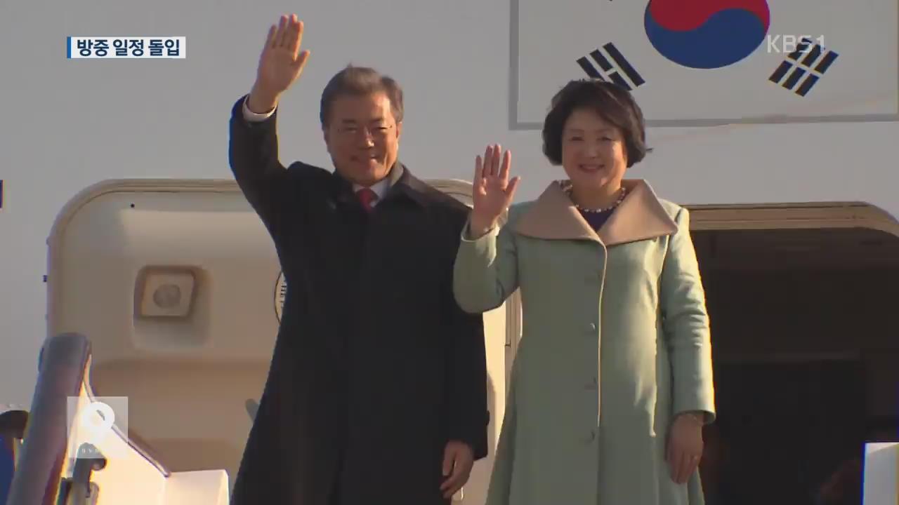 """문 대통령 """"난징대학살 동병상련""""…내일 시진핑과 회담"""