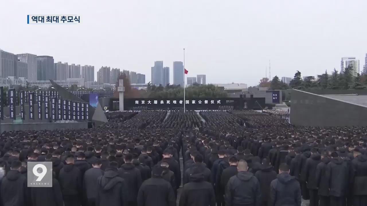 난징대학살 80주기…추모 열기 속 대대적 대일 역사 공세