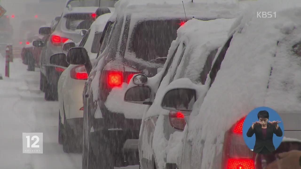 눈길 안전 운전 요령…차량 관리 어떻게?