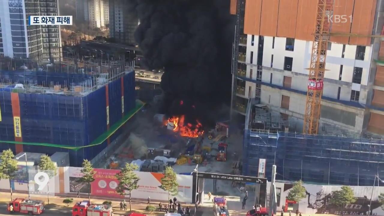 광교 공사장서 또 대형 화재…1명 사망·14명 부상