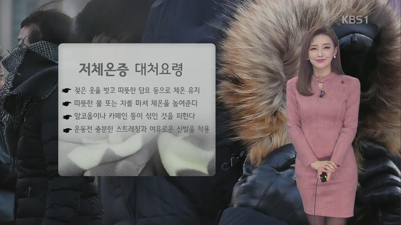 [날씨와 생활 정보] 저체온증 대처요령은?