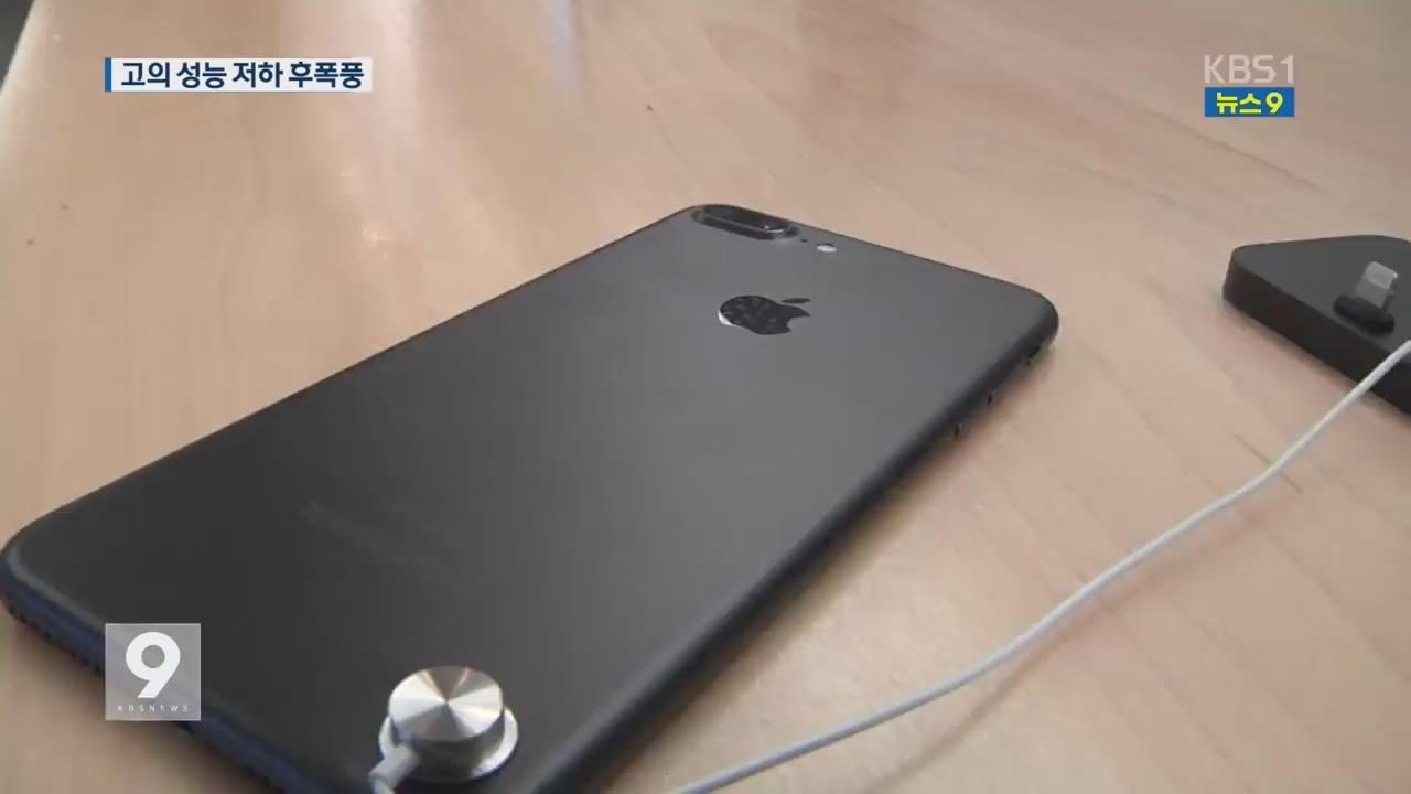 """""""성능 고의 저하"""" 소송…스스로 발목 잡은 '애플 신화'"""