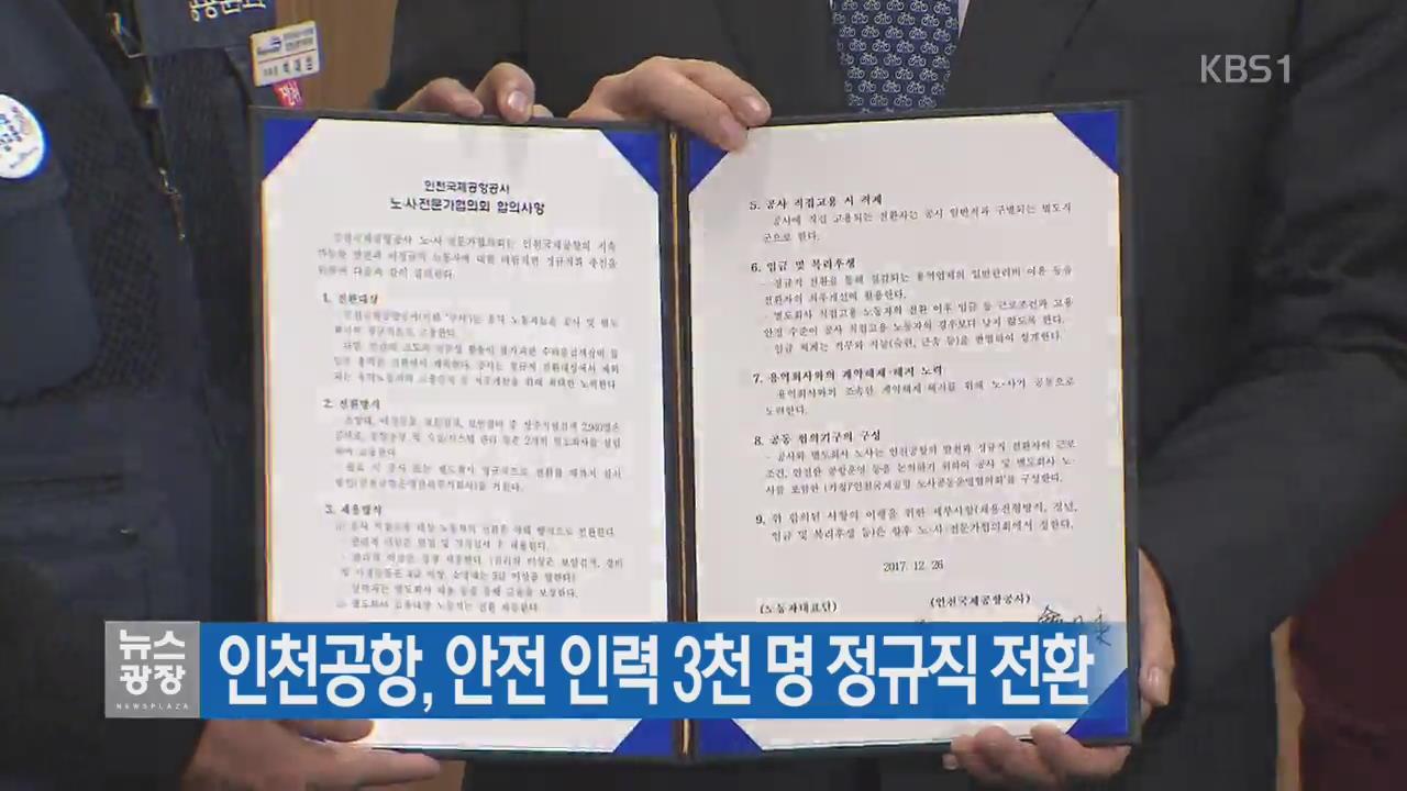 인천공항, 안전 인력 3천 명 정규직 전환