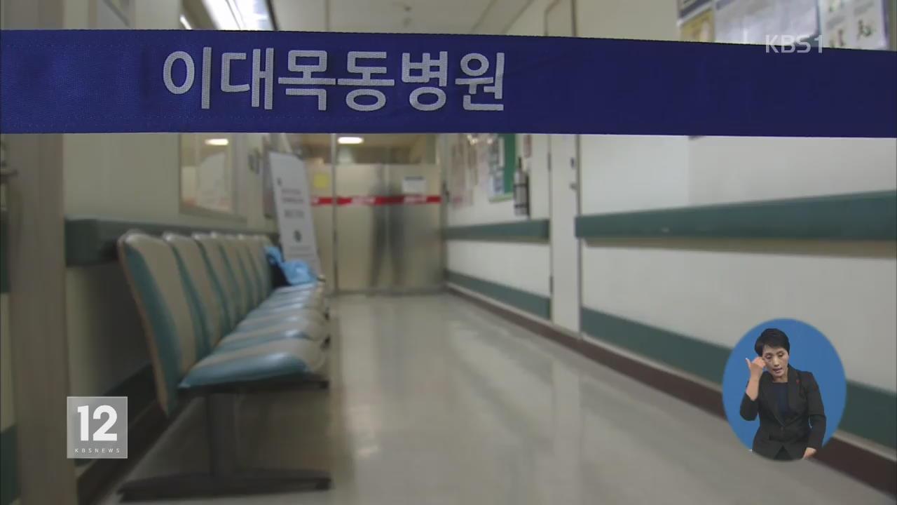 """이대목동 추가 압수수색…유족 질의에 """"기다려달라"""""""