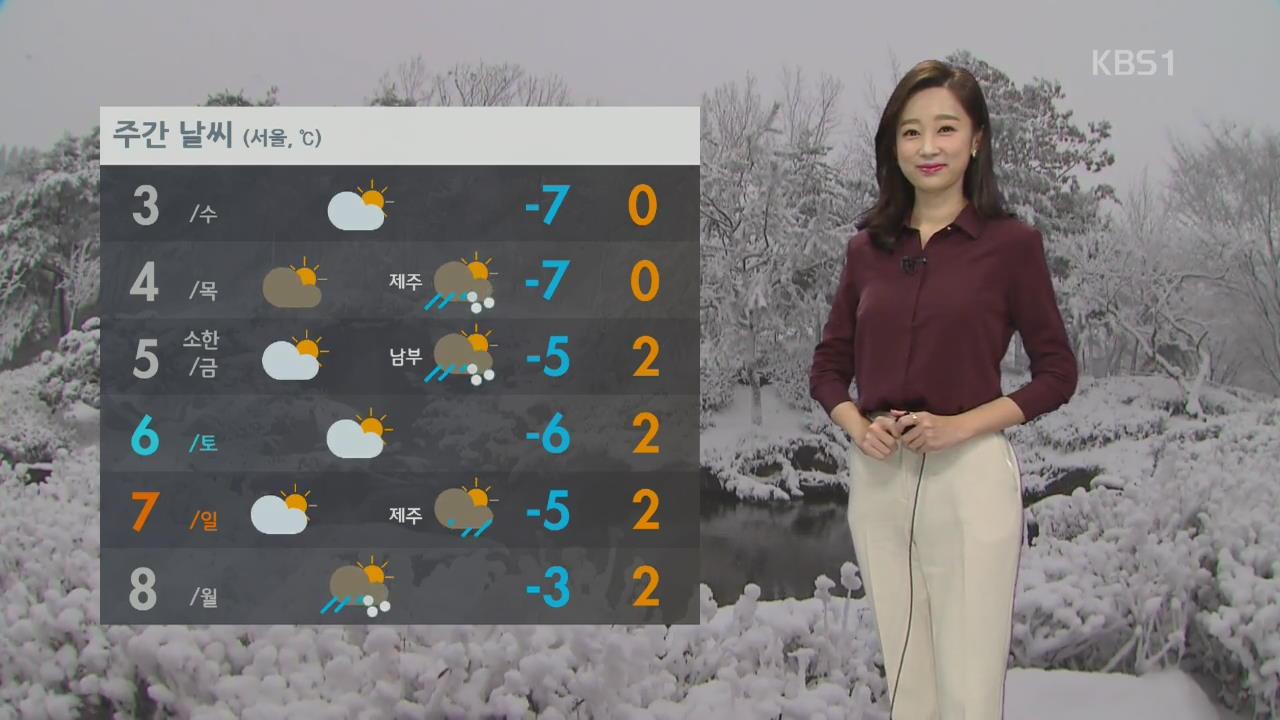 내일 아침 서울 영하 7도…한파주의보 충북·경북까지 확대