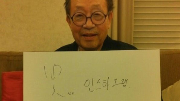"[K스타] '원로배우' 신구 SNS 개설…""앞으로 자주 만납시다"""