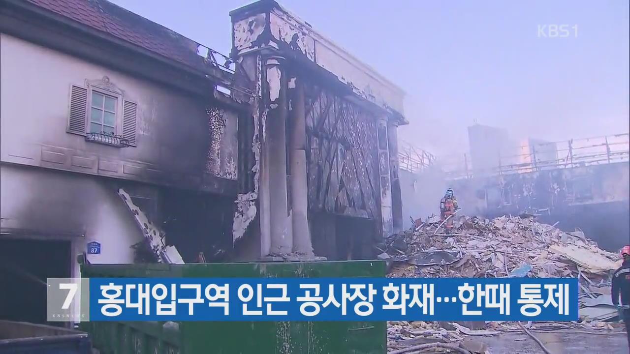 '홍대 화재' 40여 분 만에 진화…한때 통제, 큰 혼란