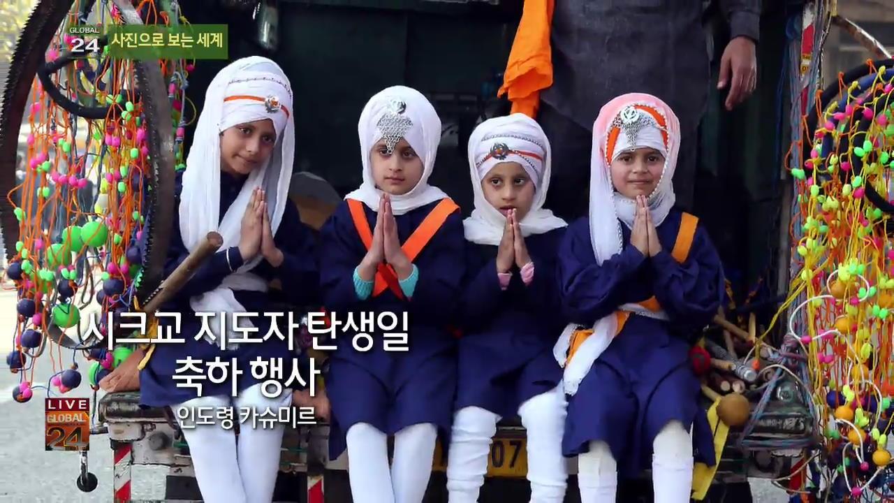 [글로벌24 사진] 시크교 지도자 탄생일 축하 행사 외