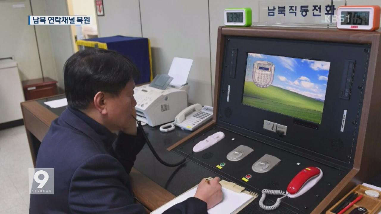 """남북 채널 23개월 만에 복원…""""상시 소통 가능"""""""