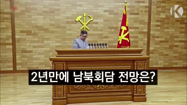 [라인뉴스] 2년 만의 남북 회담…향후 전망은?