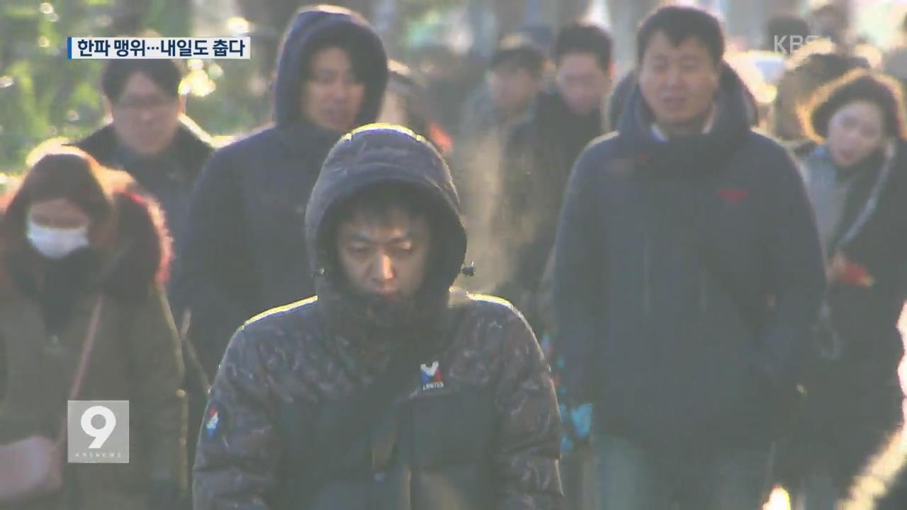 대기 상층 -24℃에 찬 북서풍…내일도 '강추위'